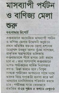Cox's Bazar Banijjo Mela Dec'08 0110