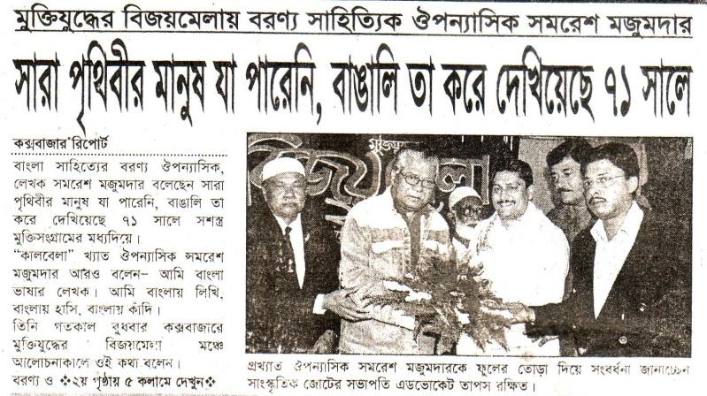 Samoresh Mojumder Er Cox'sbazar Tour 0113