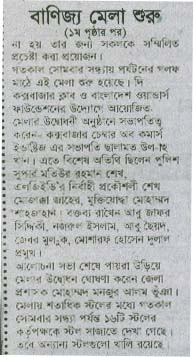 Cox's Bazar Banijjo Mela Dec'08 0210