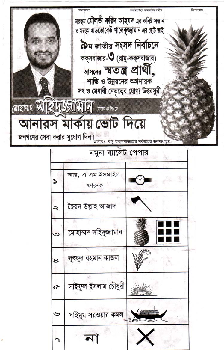 Vote er Nomona.... De21-011