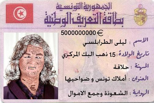 La carte d'identité de Leila jintonik 16791410