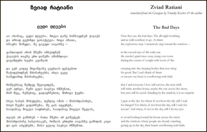 ზვიად რატიანი - Page 3 Aaaaa_14
