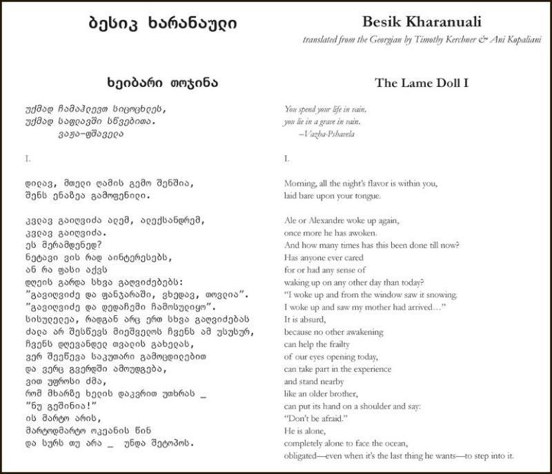 ბესიკ ხარანაული - Page 5 Aaaaaa14