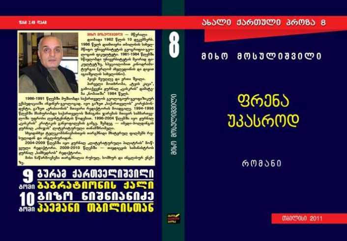 წიგნები და ავტოგრაფები - Page 5 Frena_10