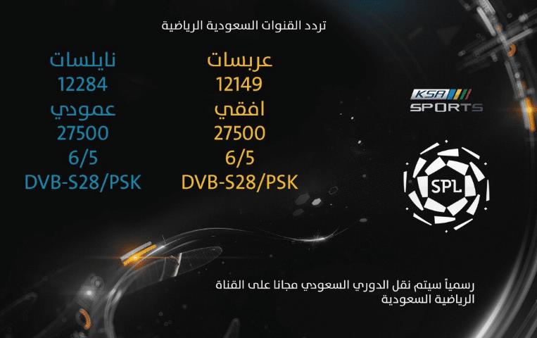 تردد قناة الرياضية السعودية KSA SPORTS HD  Occ-aa10