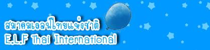 E.L.F Thai สมาคมเอลฟ์ไทยแห่งชาติ