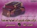 قسم القرآن و السنة