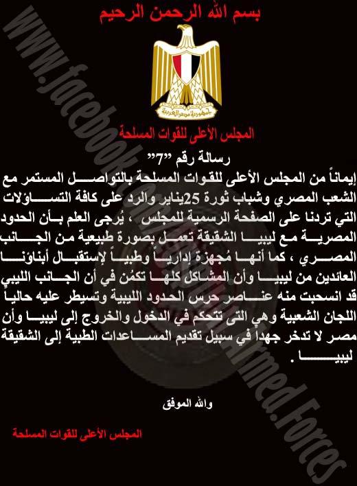 رسالة رقم 7 من المجلس الاعلى للقوات المسلحة المصرية 18497510