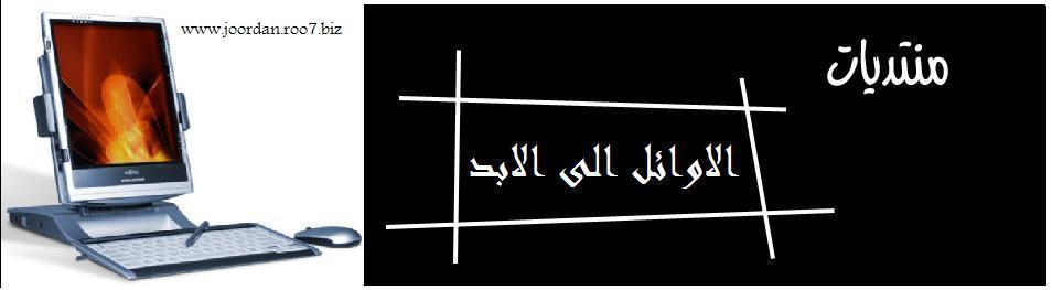 الاوائل الى الابد the top 4ever