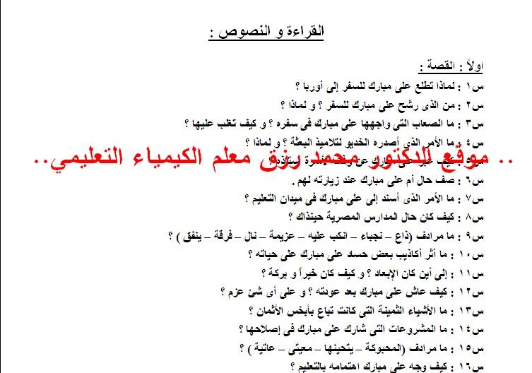 مراجعات للشهادة الابتدائية الازهرية لكل المواد ورد بدون تسجيل مباشرتا موقع الدكتور محمد رزق Captur42