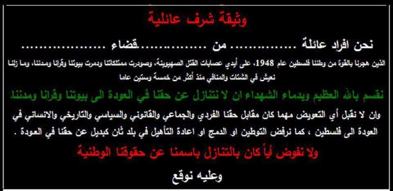 الدوايمة ..أنا لاجىء من فلسطين  في الداخل والشتات اوقع لا تنازل عن حقي بالعودة  - صفحة 4 55730310