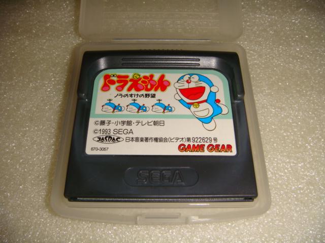 identifier 2 jeux GG jap Dsc05210