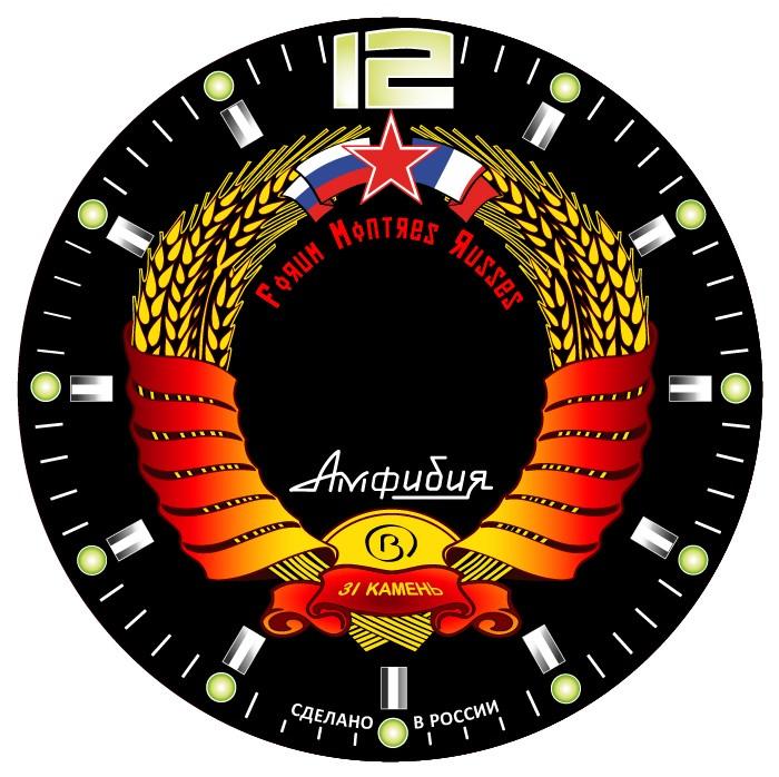 Montre du Forum: le Concours définitif FMR - Page 2 Courbu10