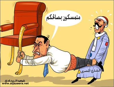كاريكاتير  حسني مبارك  0981c510