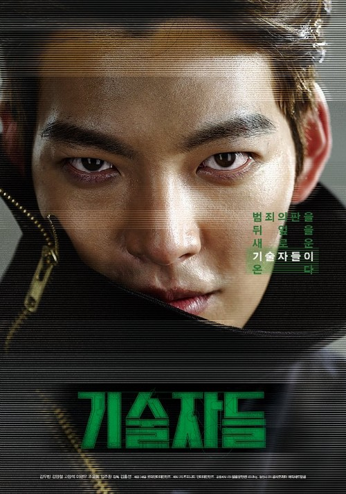 [ Projet K-Film ] The Con Artists Profes10