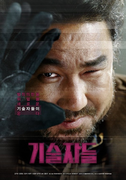[ Projet K-Film ] The Con Artists Profes11