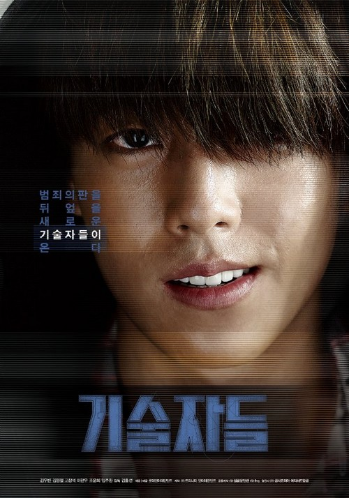 [ Projet K-Film ] The Con Artists Profes12