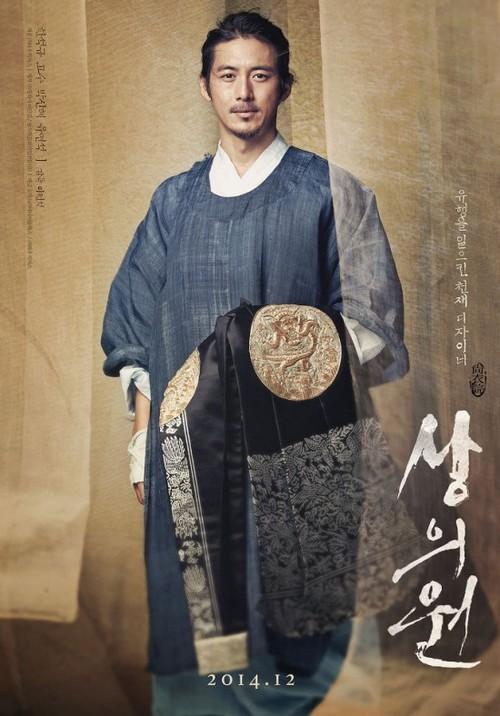 [ Projet K-Film ] The Royal Tailor Yoo-yu11