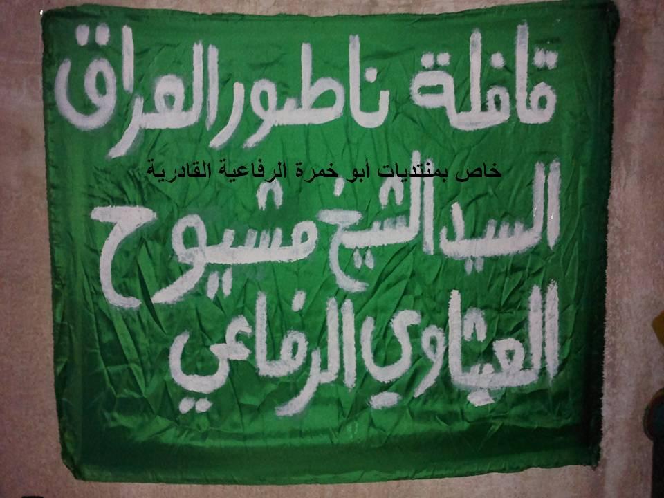 مراسيم زيارة مرقد السيد الشيخ أحمد الرفاعي الكبير 2013 310
