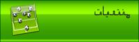 بنر اخضر لمنتديات الرياضة - صفحة 2 Untitl12