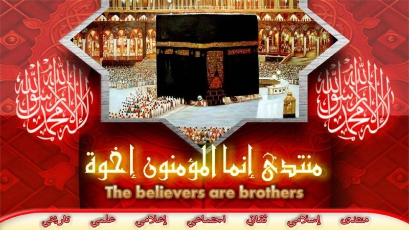 منتديات إنما المؤمنون إخوة (2021 - 2010) The Believers Are Brothers
