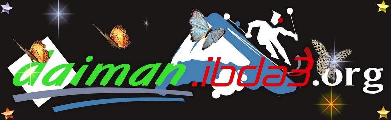 www.daiman.ibda3.org