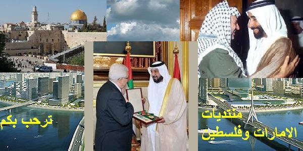 شبكة الامارات وفلسطين الاعلامية Jerusalem, Abu Dhabi and Dubai
