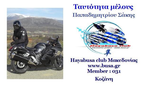 Κάρτες Μελών Hayabusa club Μακεδονίας 3110