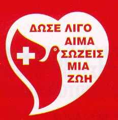 """Αιμοδοσία του """"Ράδιο Θεσσαλονίκη"""". Κυριακή 13/2 και το www.busa.gr θα είναι εκεί !!!!!!  Aimodo10"""