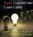 منتدى دكتور خالد أبو الفضل للإعجاز العلمى فى القرآن و السنة