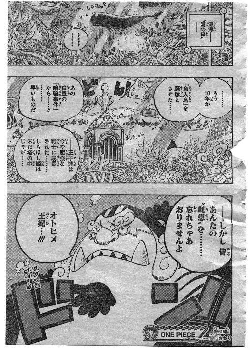 One Piece Manga 615 Spoiler Pics E10