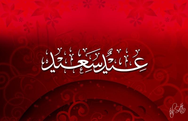 عيد مبارك Eid-mu10