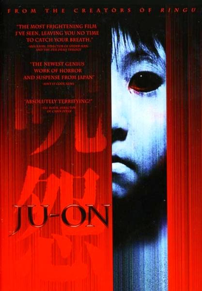 Ju-on Juon_b10