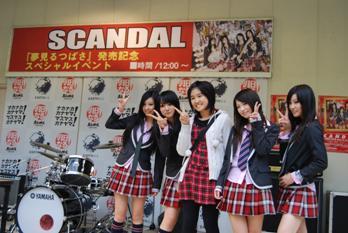 SCANDAL @ Heave Ho! Sony's Festival (10.17.2009) Blog0912