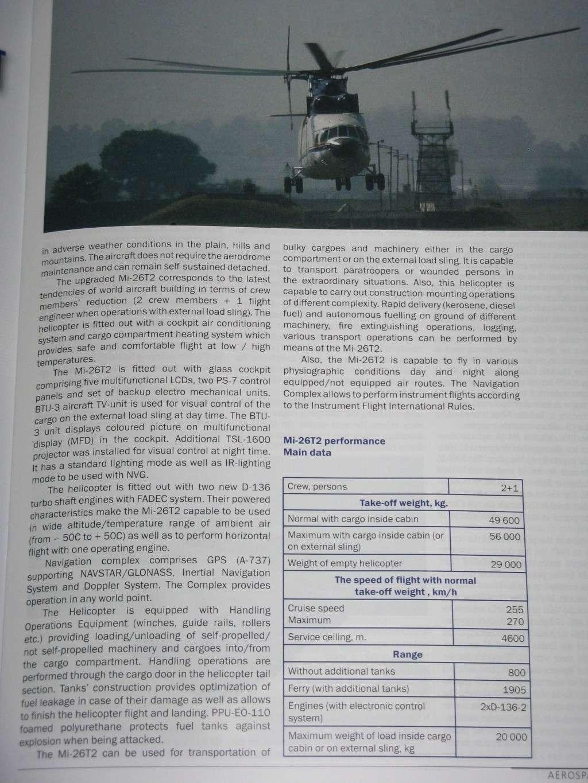 Mi-8/17, Μi-38, Mi-26: News Mi-26t14