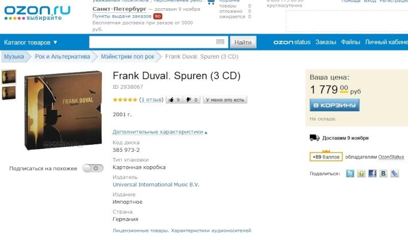 Заказ фирменных и лицензионных дисков Франка Дюваля в интернете Frank_10