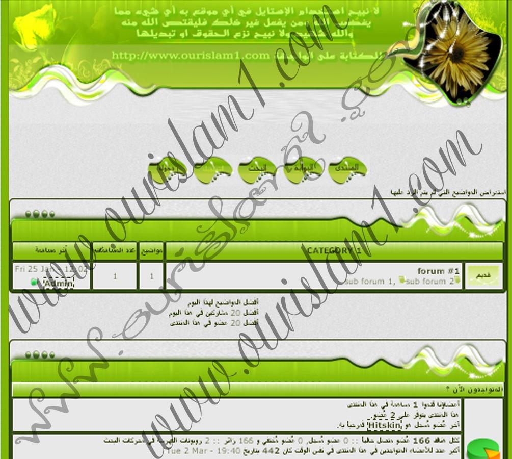 الآن الإستايل الأخضر الراقي المقدم من فريق عمل منتديات أور اسلام Ouoooo10