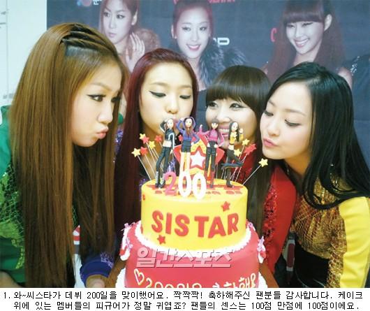 [SISTAR] Soyu shares her personal ninja shots of SISTAR 20110231