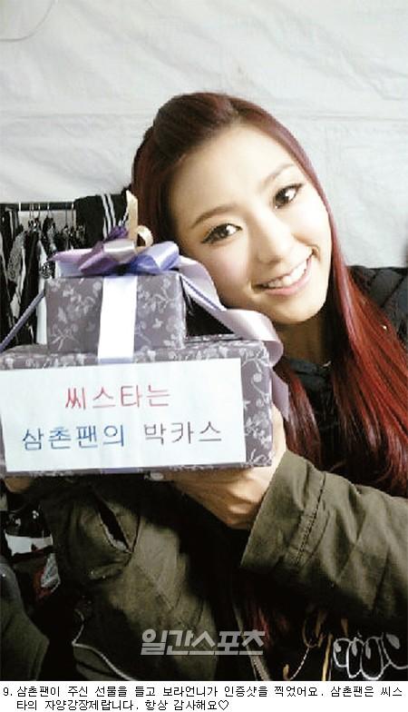 [SISTAR] Soyu shares her personal ninja shots of SISTAR 20110239