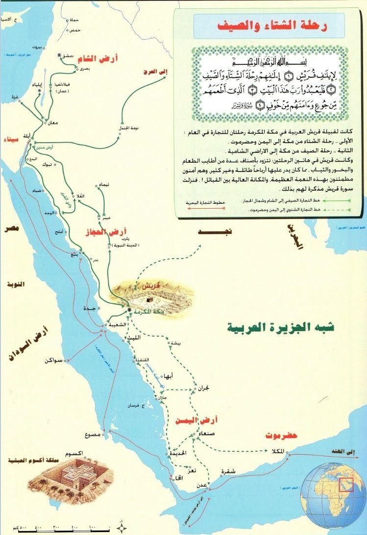 Retour à la naissance du prophète Mohammed (صلى الله عليه و سلم), description de sa jeunesse et des événements important qui précédèrent la révélation. 65489410