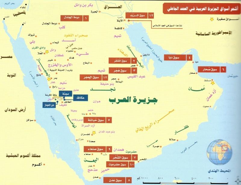 Retour à la naissance du prophète Mohammed (صلى الله عليه و سلم), description de sa jeunesse et des événements important qui précédèrent la révélation. Princi10