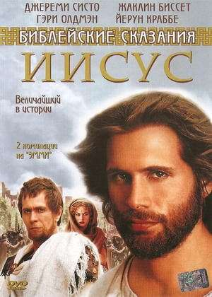 Художественные фильмы на Библейские темы. Post8110