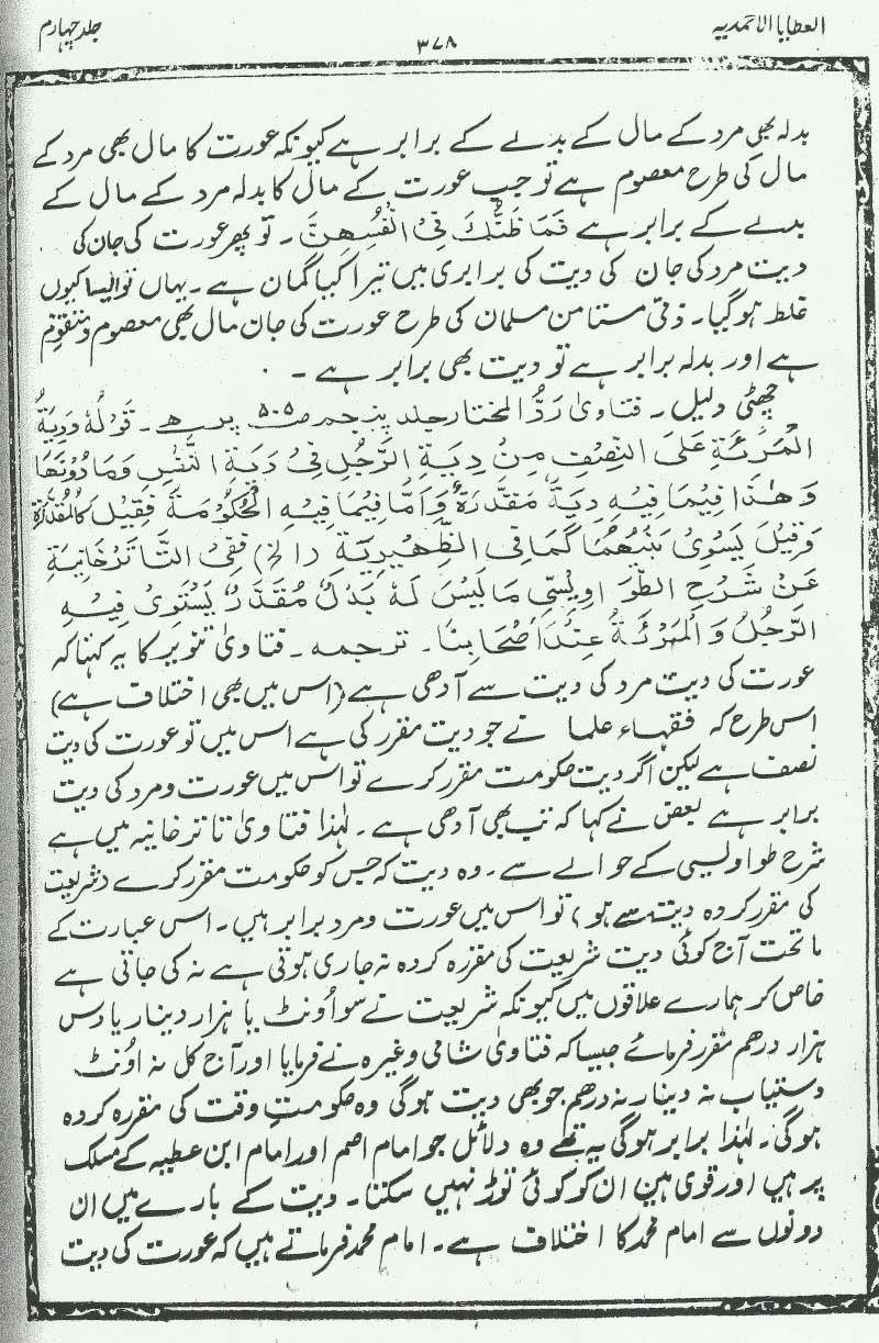 mufti iqdadar khan naeymi 1010
