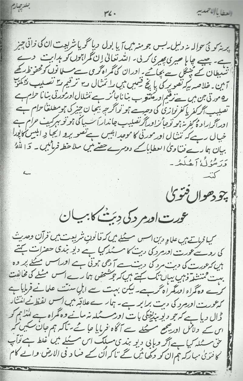mufti iqdadar khan naeymi 111