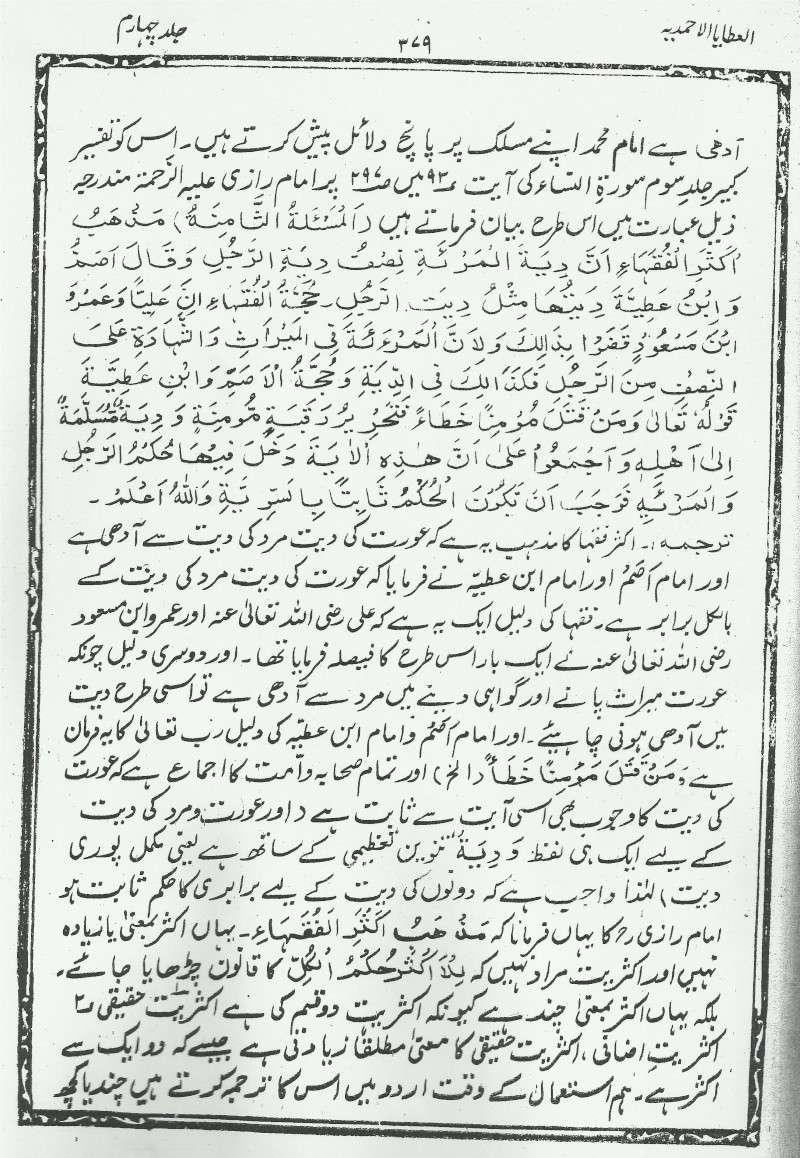 mufti iqdadar khan naeymi 1110