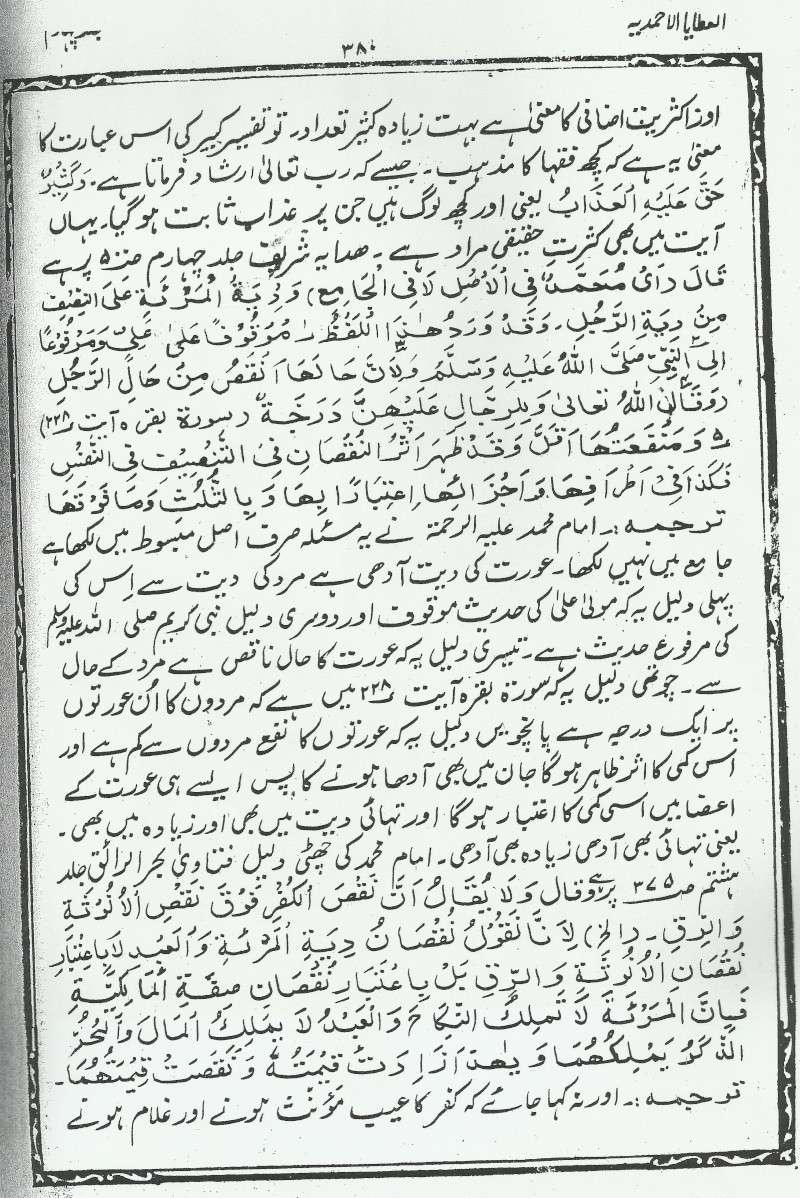 mufti iqdadar khan naeymi 1210