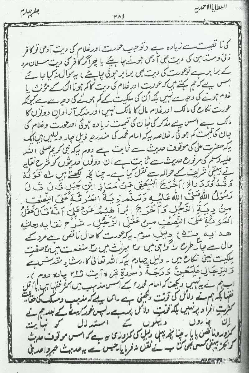 mufti iqdadar khan naeymi 1310
