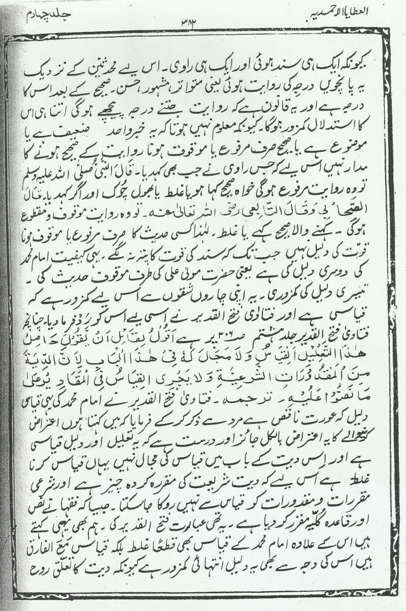 mufti iqdadar khan naeymi 1410