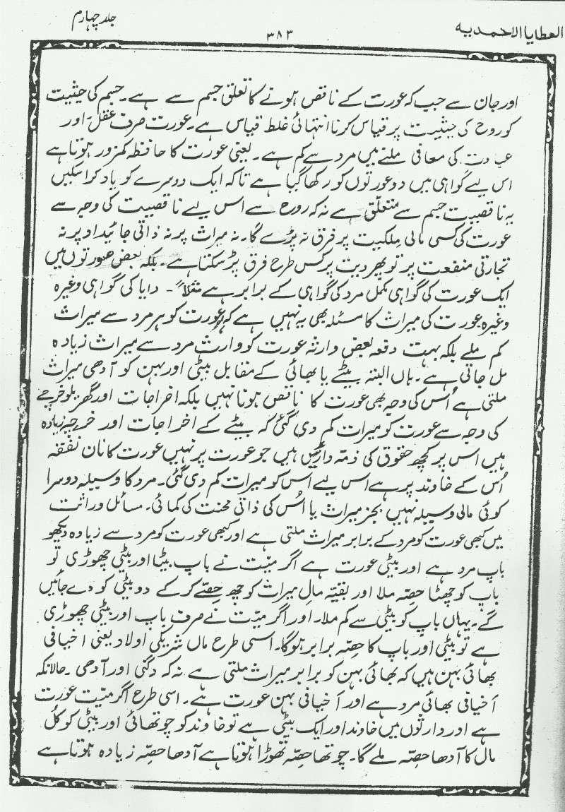 mufti iqdadar khan naeymi 1510
