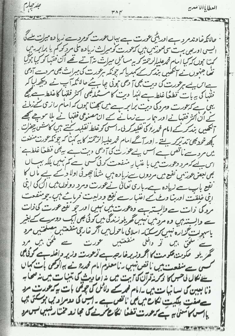 mufti iqdadar khan naeymi 1610